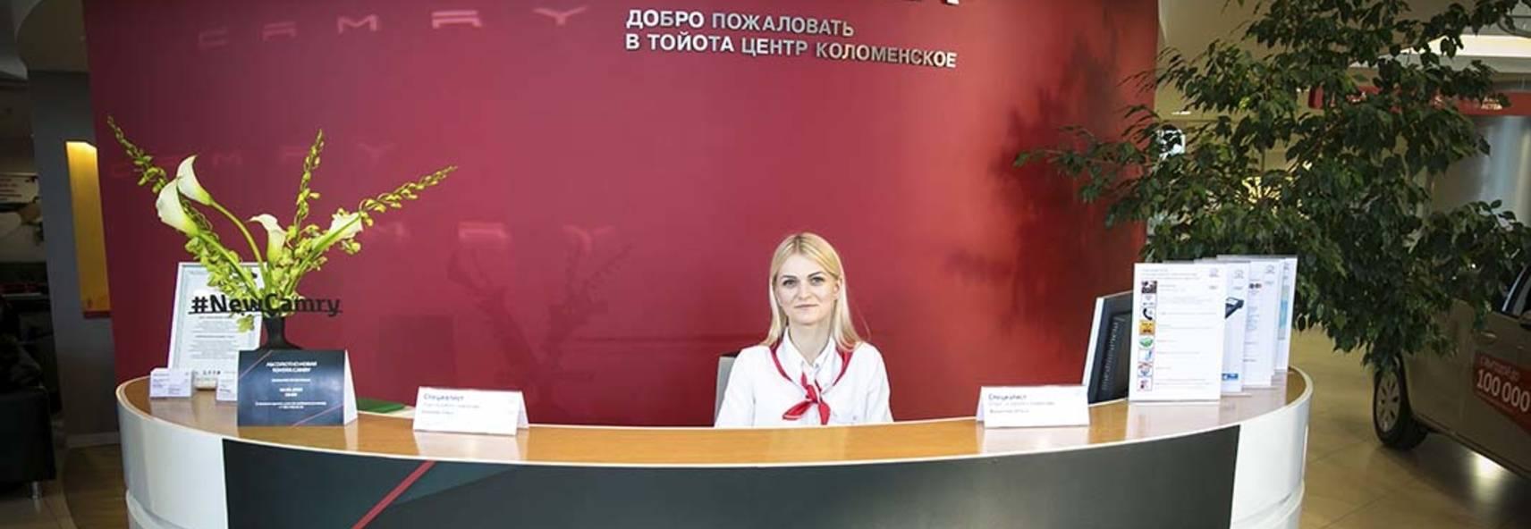 Тойота Центр Коломенское