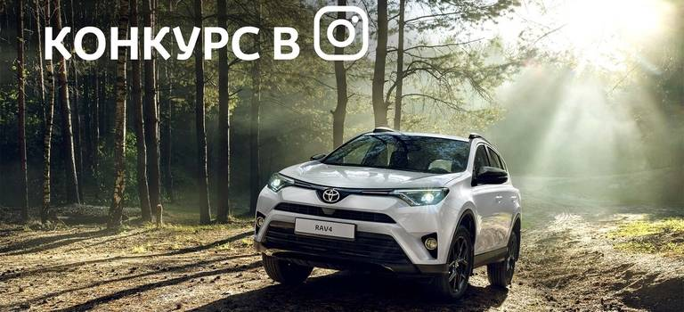 RAV4 25th Anniversary. Конкурс в Инстраграм