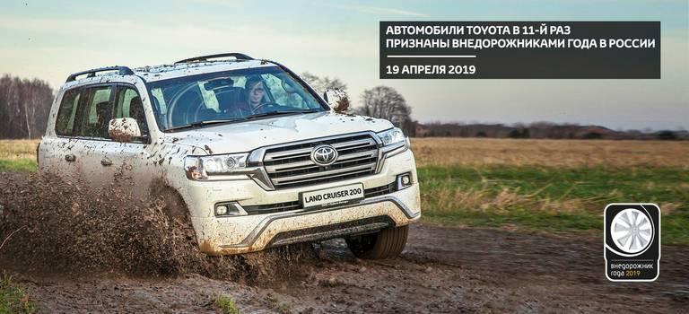 Автомобили Toyota в11-й раз признаны внедорожниками года вРоссии.