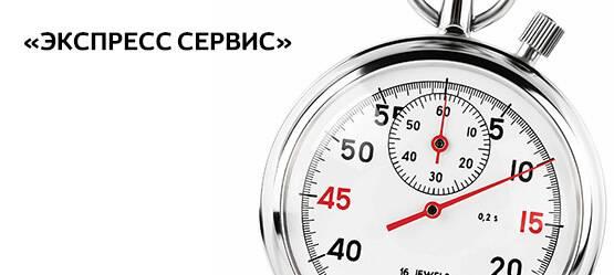 ПлановоеТО / Экспресс-сервис