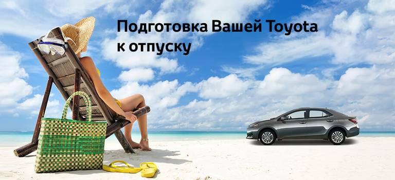 Подготовьте Вашу Toyota котпуску