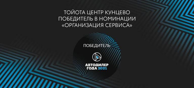 Тойота Центр Кунцево победитель премии «АВТОДИЛЕР ГОДА— 2021» вноминации «Организация сервиса»