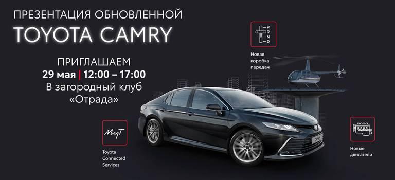 Тойота Центр Кунцево приглашает Вас наПрезентацию новой версии бизнес-седана №1— обновленной Toyota Camry!