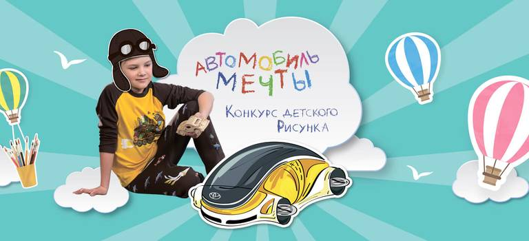 ВРоссии стартовал 5-й конкурс детского рисунка Toyota «Автомобиль мечты»