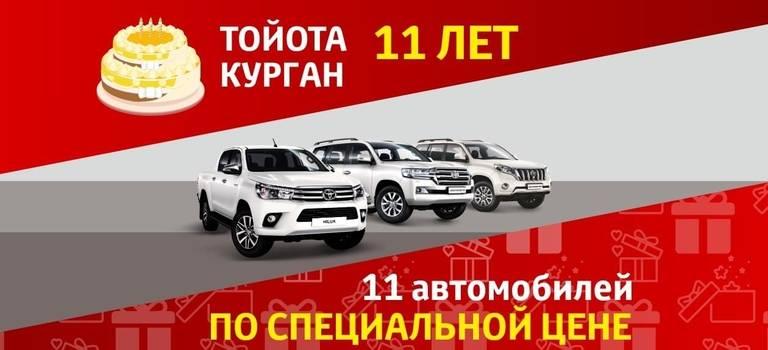 Вчесть дня рождения Тойота Курган -11 автомобилей поспец. цене