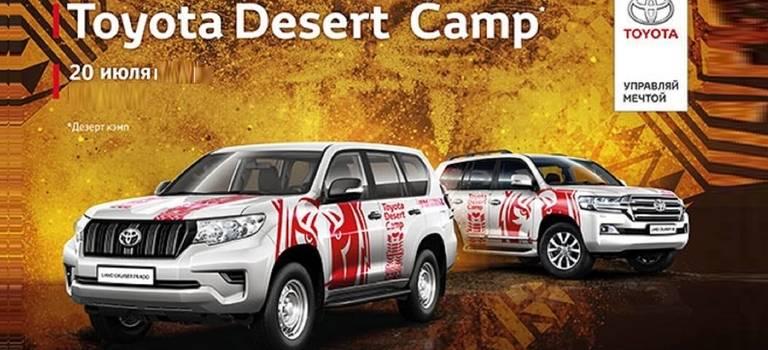 20июля— Экстремальный тест-драйв Toyota Desert Camp