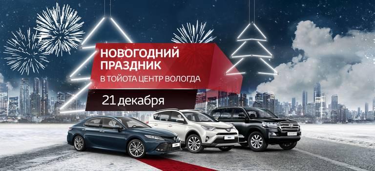 Новогоднее приглашение— «День открытых дверей» вТойота Центр Вологда