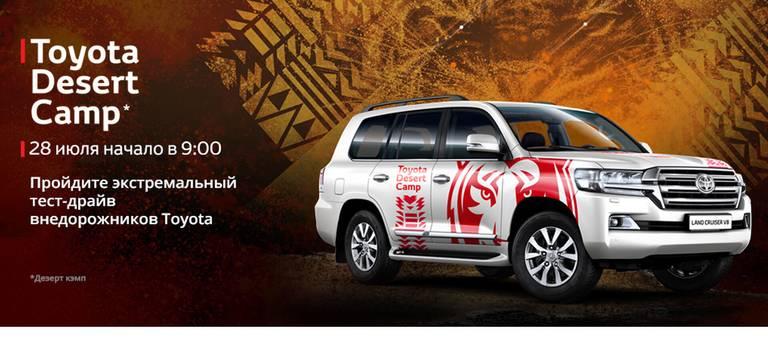 Приглашаем намероприятие Toyota Desert Camp