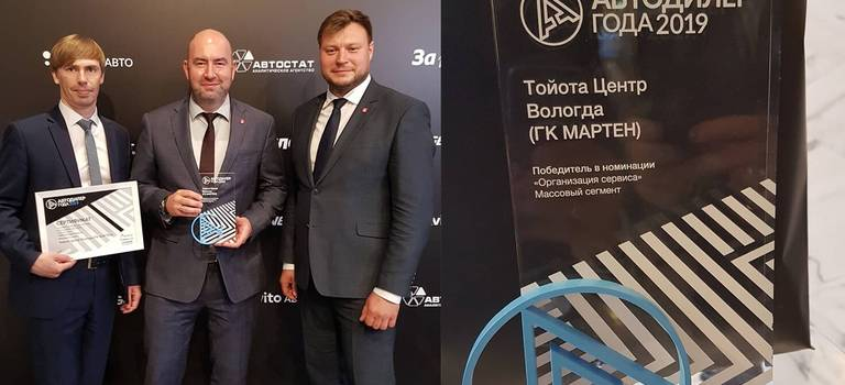 Тойота Центр Вологда стал победителем впроекте «Автодилер года— 2019» вноминации «Эффективность сервиса»!