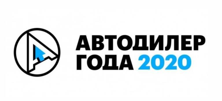 «Автодилер года 2020»