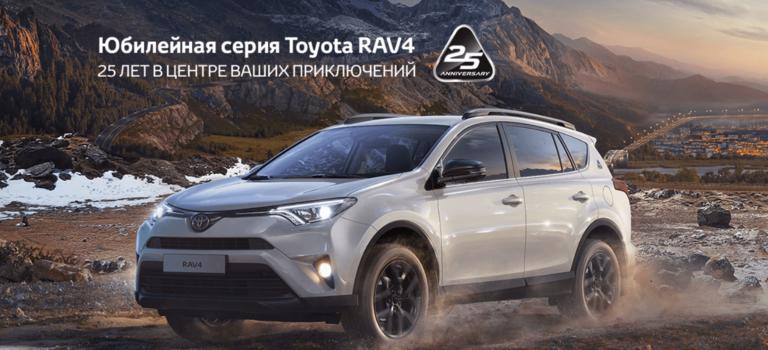 25 лет Toyota RAV4