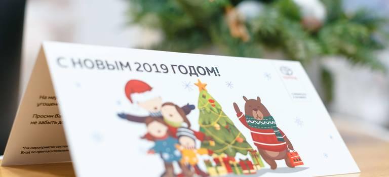Новогодняя сказка 2018