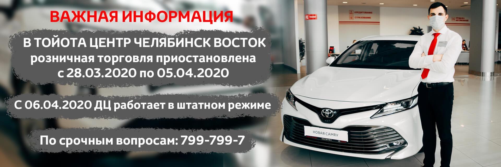 Тойота официальный дилер