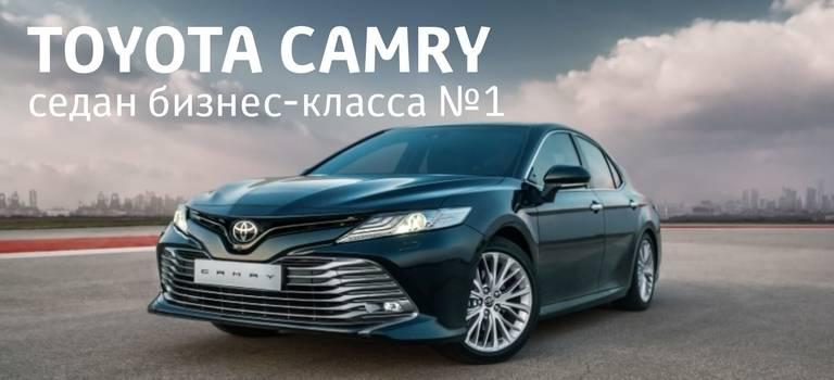 Причины купить Toyota Camry