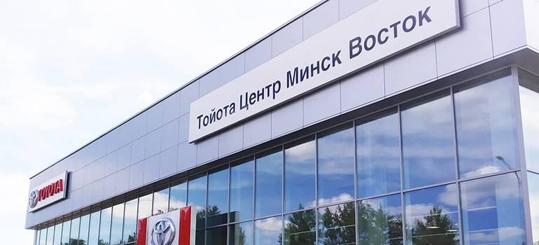 Новый дилерский центр Тойота открыт вМинске