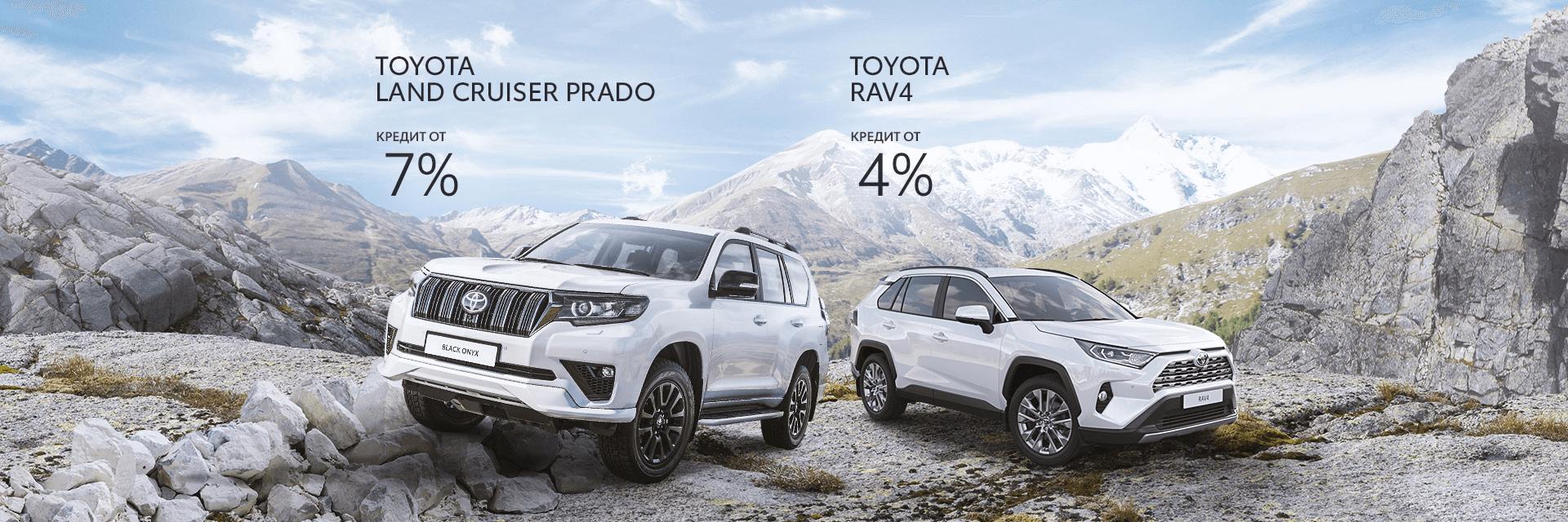 RAV4 & Prado - кредит
