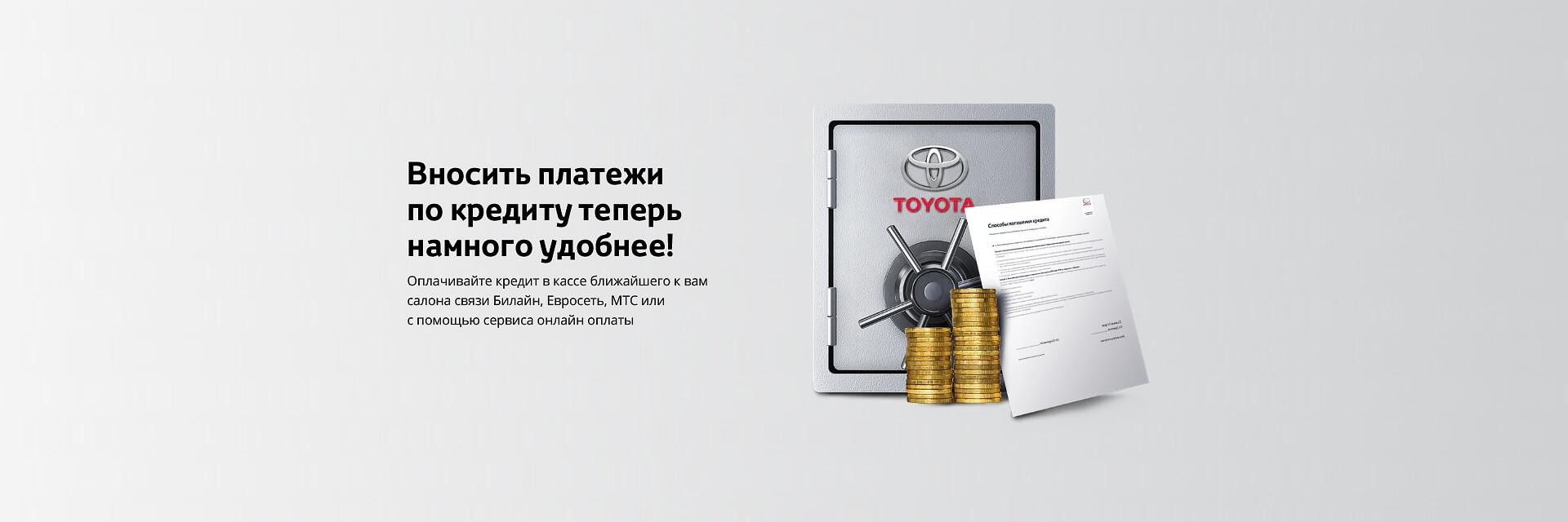 телефон тойота банк кредитный отдел