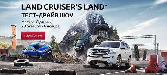 Тест-драйв шоу «Land Cruiser's Land 2016»