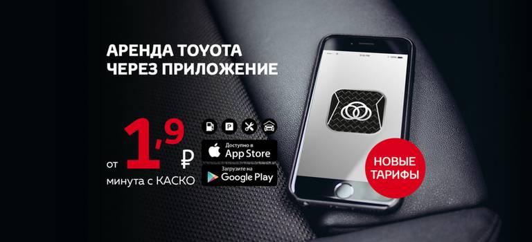 Впервые— поминутная аренда автомобилей TOYOTA через мобильное приложение!