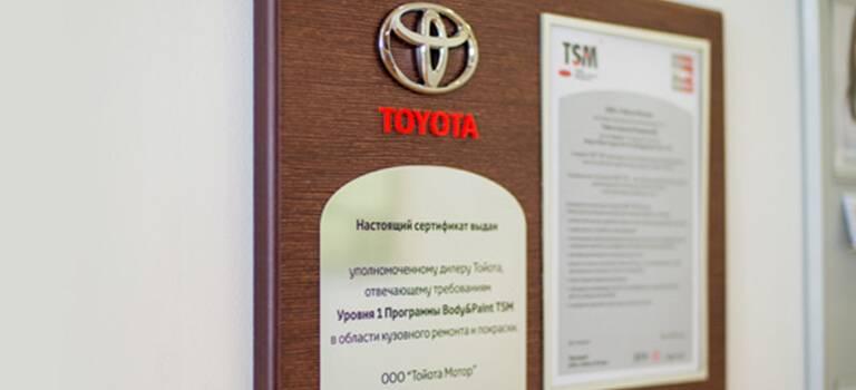 Успешная сертификация Кузовного цеха