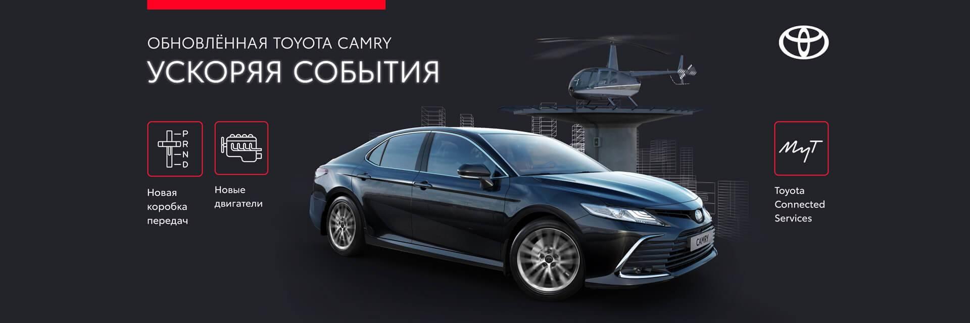 ПРЕЗЕНТАЦИЯ ОБНОВЛЕННОЙ TOYOTA CAMRY 2021