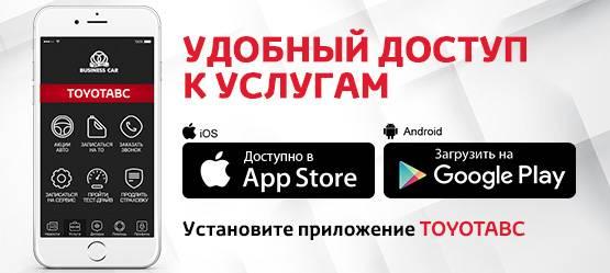 Скачайте наше приложение TOYOTABC!