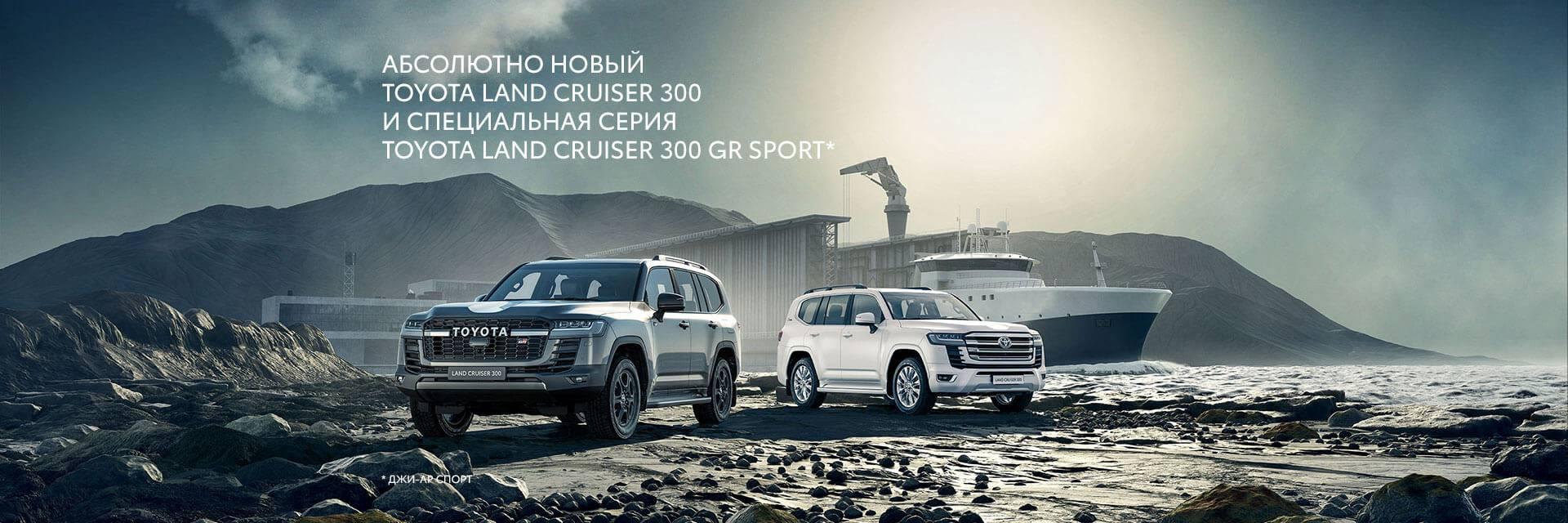 Land Cruiser 300