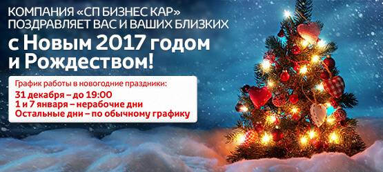 Поздравляем сНовым 2017 годом иРождеством!