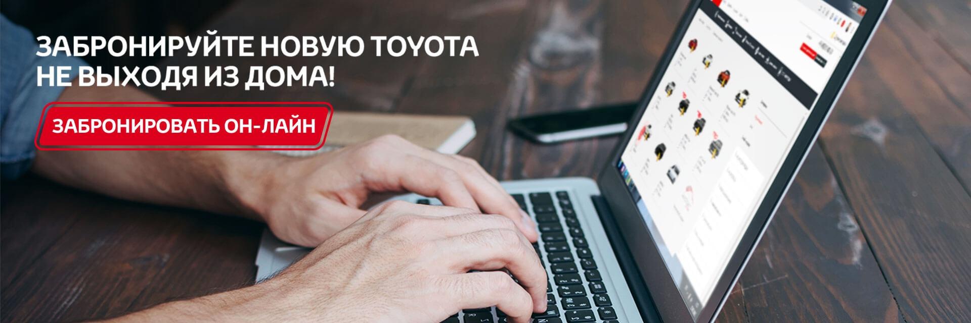 Toyota-week