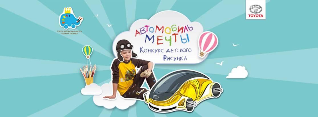 Конкурс детского рисунка «Автомобиль мечты» 2017−2018!