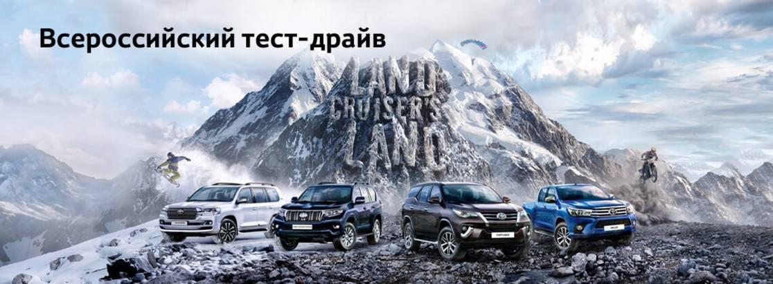 Внедорожный тест-драйв Toyota Land Cruiser`s Land!