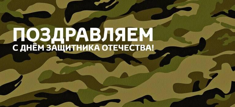 СДнём защитника Отечества!