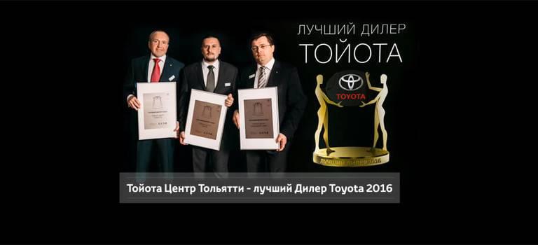 Тойота Центр Тольятти— лучший дилер вРоссии.