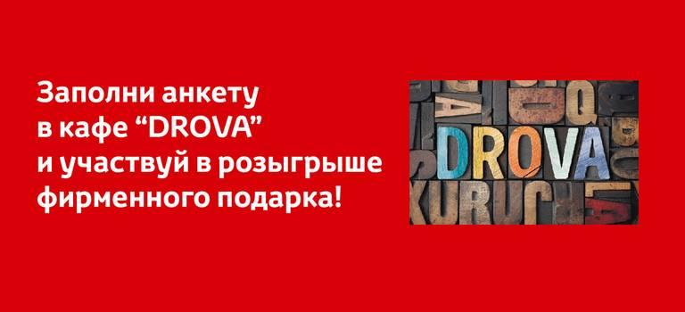 Любишь «DROVA»?! Люби ивыигрывать подарки отToyota!