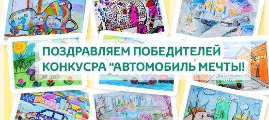 Отчет сЦеремонии награждения участников конкурса «Автомобиль мечты»!