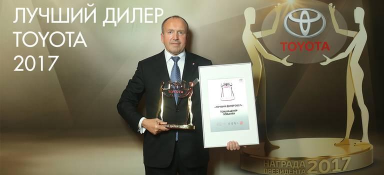 Тойота Центр Тольятти— лучший дилер 2017