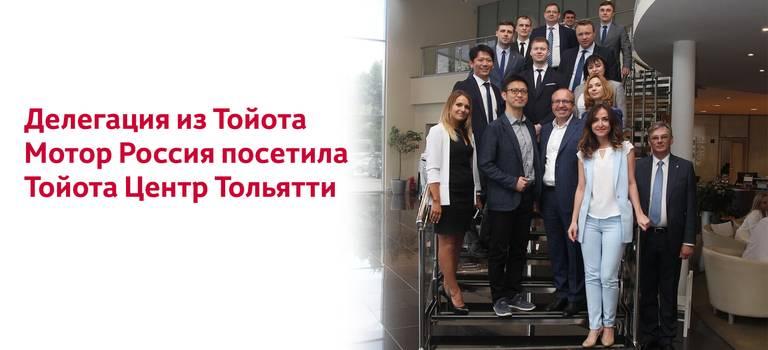 Делегация из«Тойота Мотор Россия» посетила Тойота Центр Тольятти.