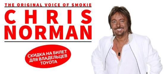 Концерт Криса Нормана вТольятти при поддержкеАО «Тон-Авто»