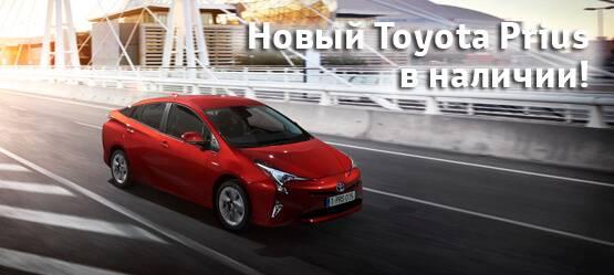 ВТойота Центр Тольятти стартовали продажи нового поколения Toyota Prius.