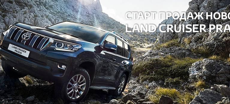 Старт продаж нового Land Cruiser Prado!