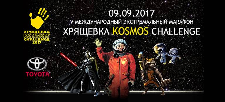 9-го сентября состоится экстремальный марафон Хрящевка Challenge