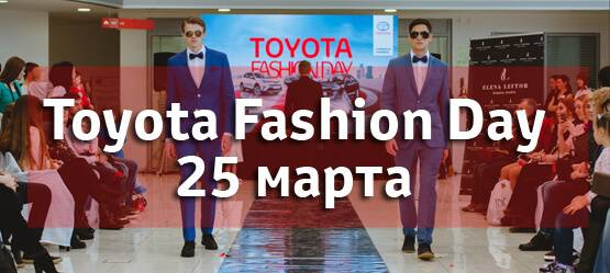 Toyota Fashion Day.