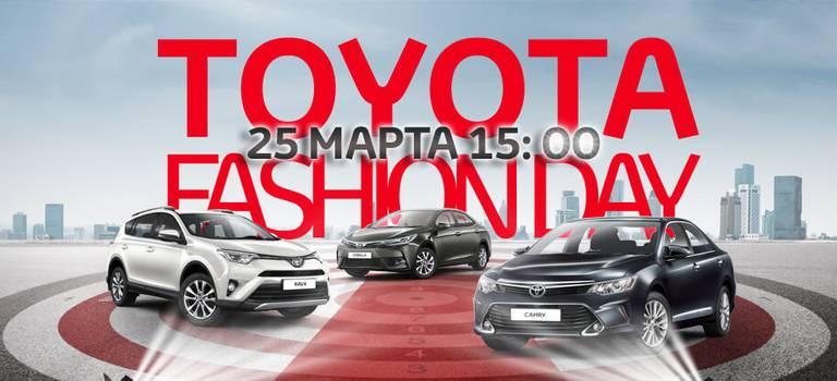 Приглашаем наToyota Fashion Day 25марта!
