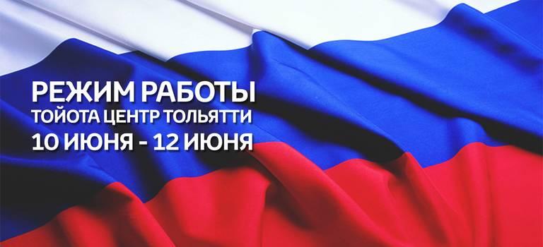 СДнём России! Режим работы впраздничные дни