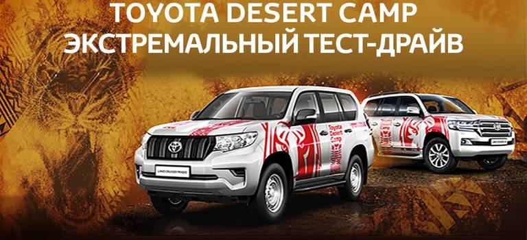 Отчёт смероприятия 20июля «Toyota Desert Camp»