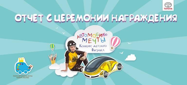 Отчет сЦеремонии награждения участников конкурса «Автомобиль мечты»