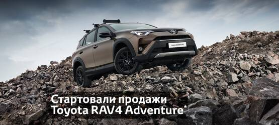 Стартовали продажи Toyota RAV4 Adventure!