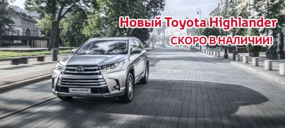 Новый Toyota Highlander доступен кзаказу!