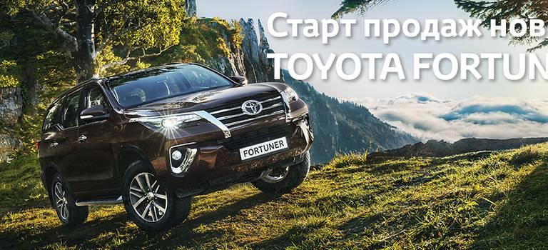 Старт продаж нового Toyota Fortuner!
