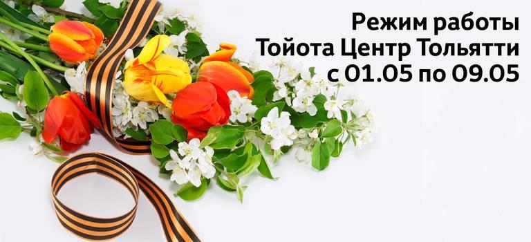 Режим работы Тойота Центр Тольятти с1 по9мая